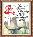 TP079-Tranh thư pháp Cha Mẹ (Con thuyền)