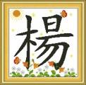 Tranh chữ thập chữ Dương (楊) - Tranh theo yêu cầu